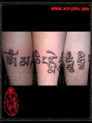 sanskrit tattoos sanskrit tattoo ideas pictures tattoo design bild. Black Bedroom Furniture Sets. Home Design Ideas