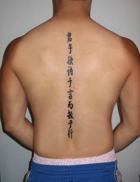 """Ida"" writing system symbol of China. admin 11 April 2010. Chinese Tattoo 8"