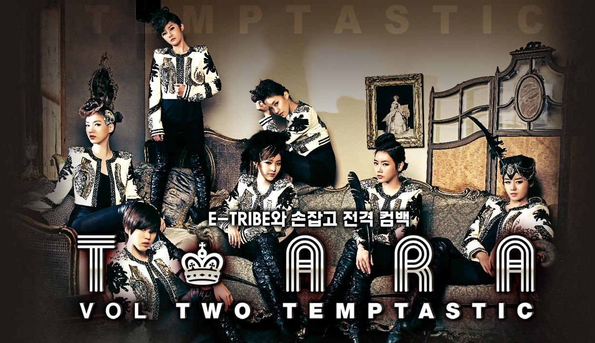 "T-ara >> EP ""Temptastic"" D04680e01e5203e2_01"